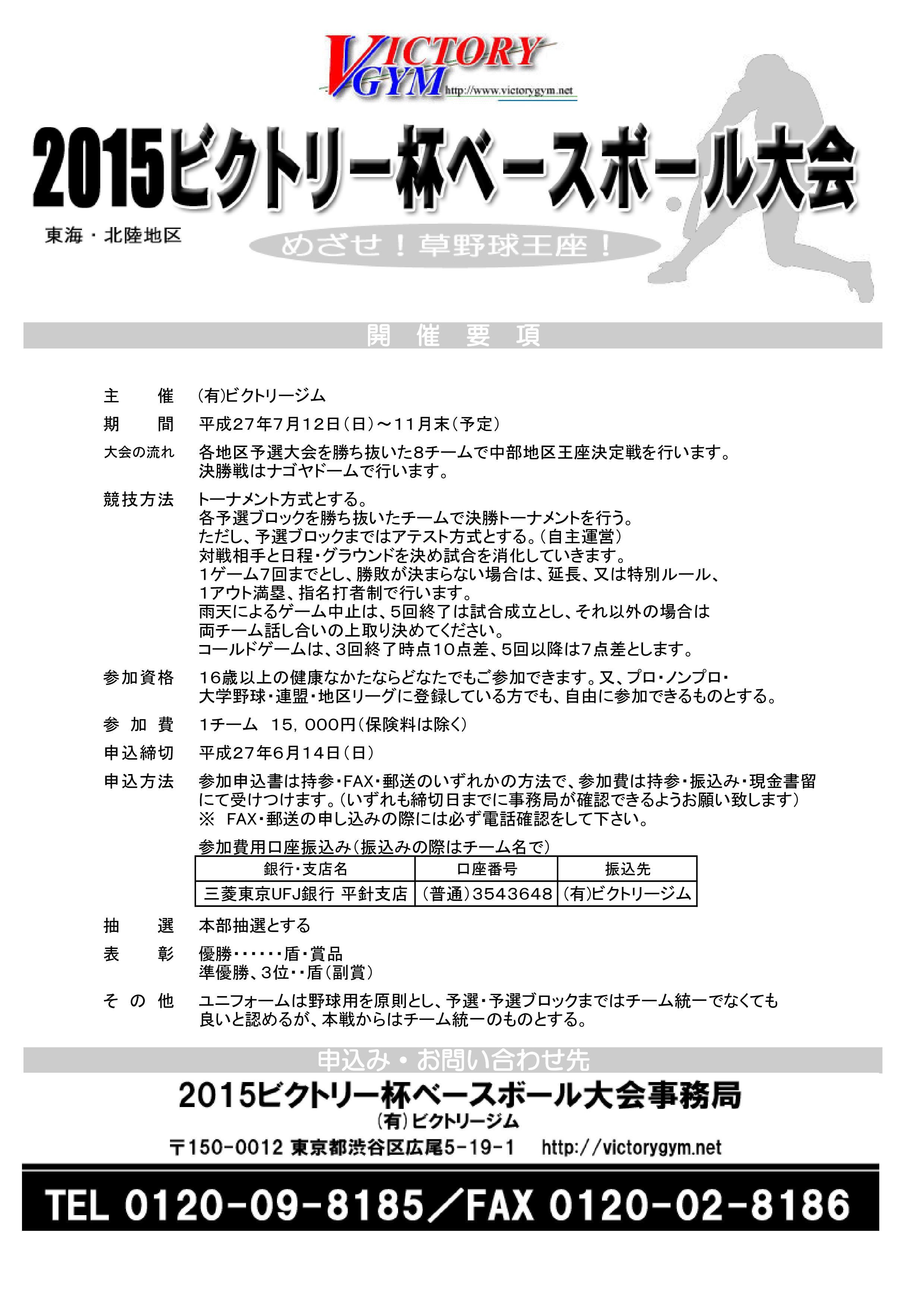 tokai_info