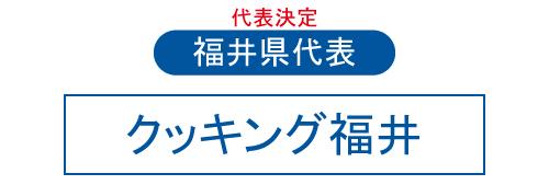 2013年ビクトリー杯福井県大会