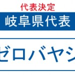 2013ビクトリー杯・岐阜県トーナメント表