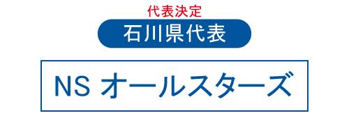 2013年ビクトリー杯石川県大会