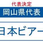 2013ビクトリー杯・岡山県トーナメント表