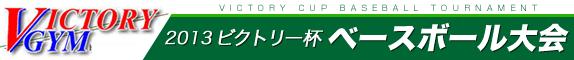 2013ビクトリー杯 ベースボール大会