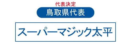 2013年ビクトリー杯鳥取県大会