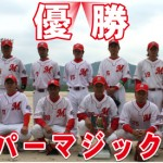 2012年ペプシ杯ベースボール大会・中国地区大会