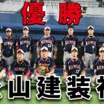 2012年ペプシ杯ベースボール大会・四国地区大会