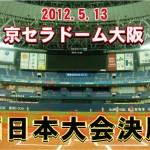 2011年ペプシ杯ベースボール大会・西日本大会決勝