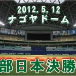 2011年ペプシ杯ベースボール大会・中日本大会