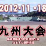 2012年ペプシ杯ベースボール大会・九州地区大会