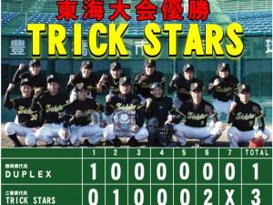 各試合の様子は下のリンクからどうぞ 一回戦 <第1試合> タイムアウト(岐阜県代表) VS DUPLEX(静岡県代表) <第2試合> Trusted monkeys(愛知県代表) VS TRICK STARS(三重県代表 […]