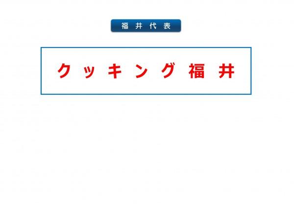 2014年ビクトリー杯福井県大会トーナメント