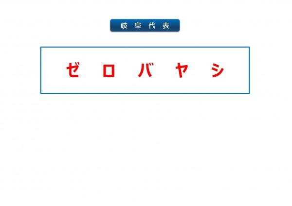 2014年ビクトリー杯岐阜県大会トーナメント