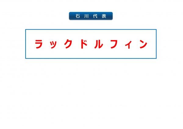2014年ビクトリー杯石川県大会トーナメント