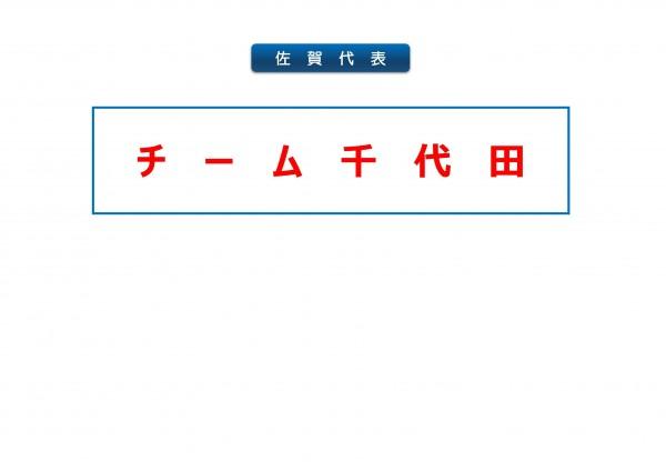 2014年ビクトリー杯佐賀県大会トーナメント