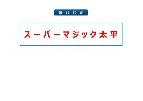 2014年ビクトリー杯鳥取県大会トーナメント