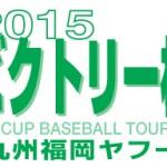 【2015ビクトリー杯】 沖縄地区・那覇Cブロック