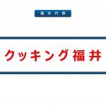 【2015ビクトリー杯】福井県大会