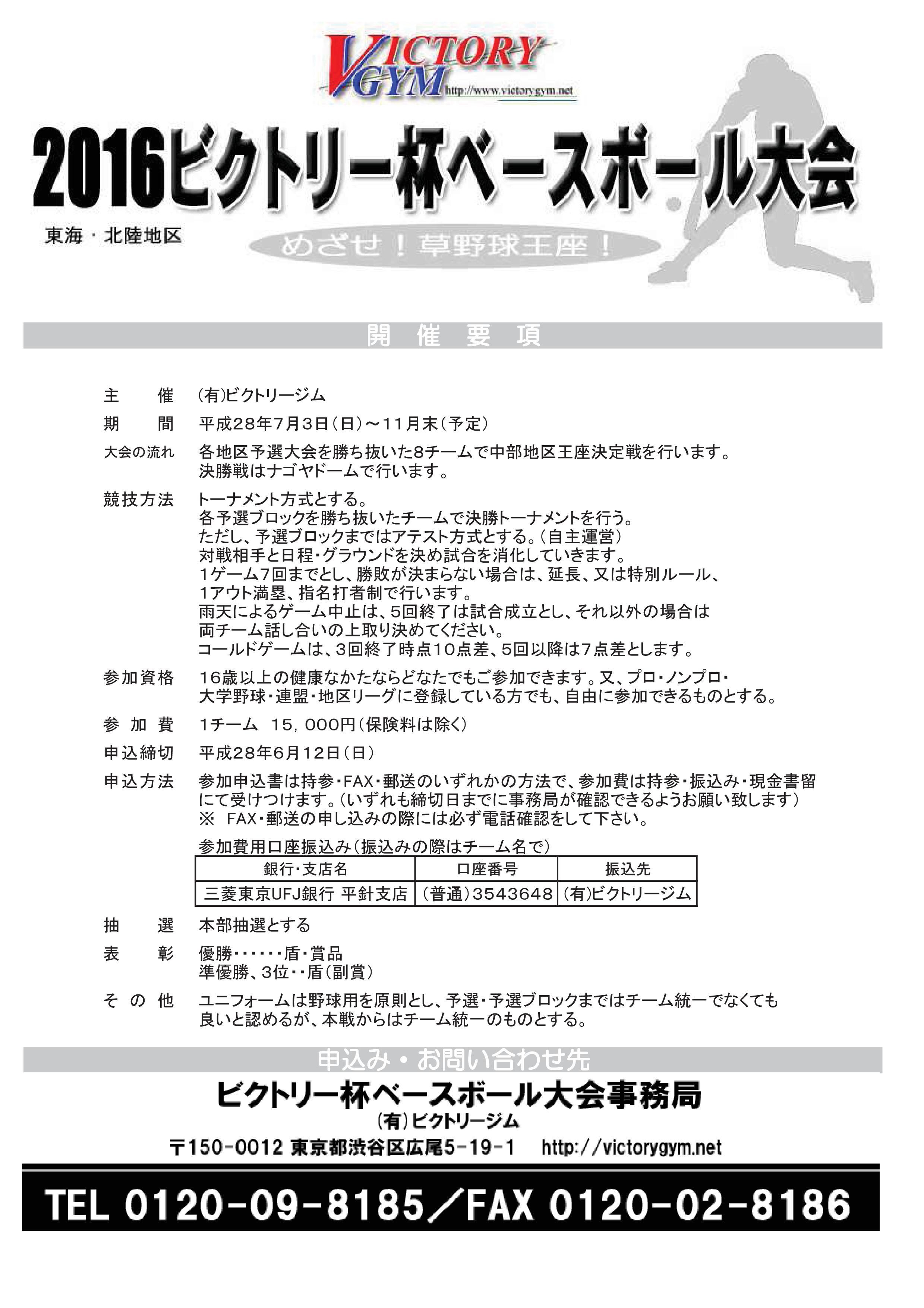 tokai-hokuriku_info