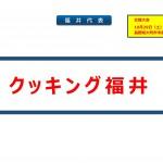 【2016ビクトリー杯】 福井ブロック