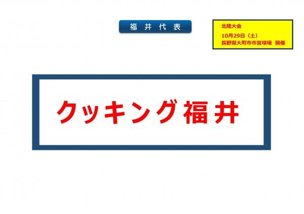 福井ブロック