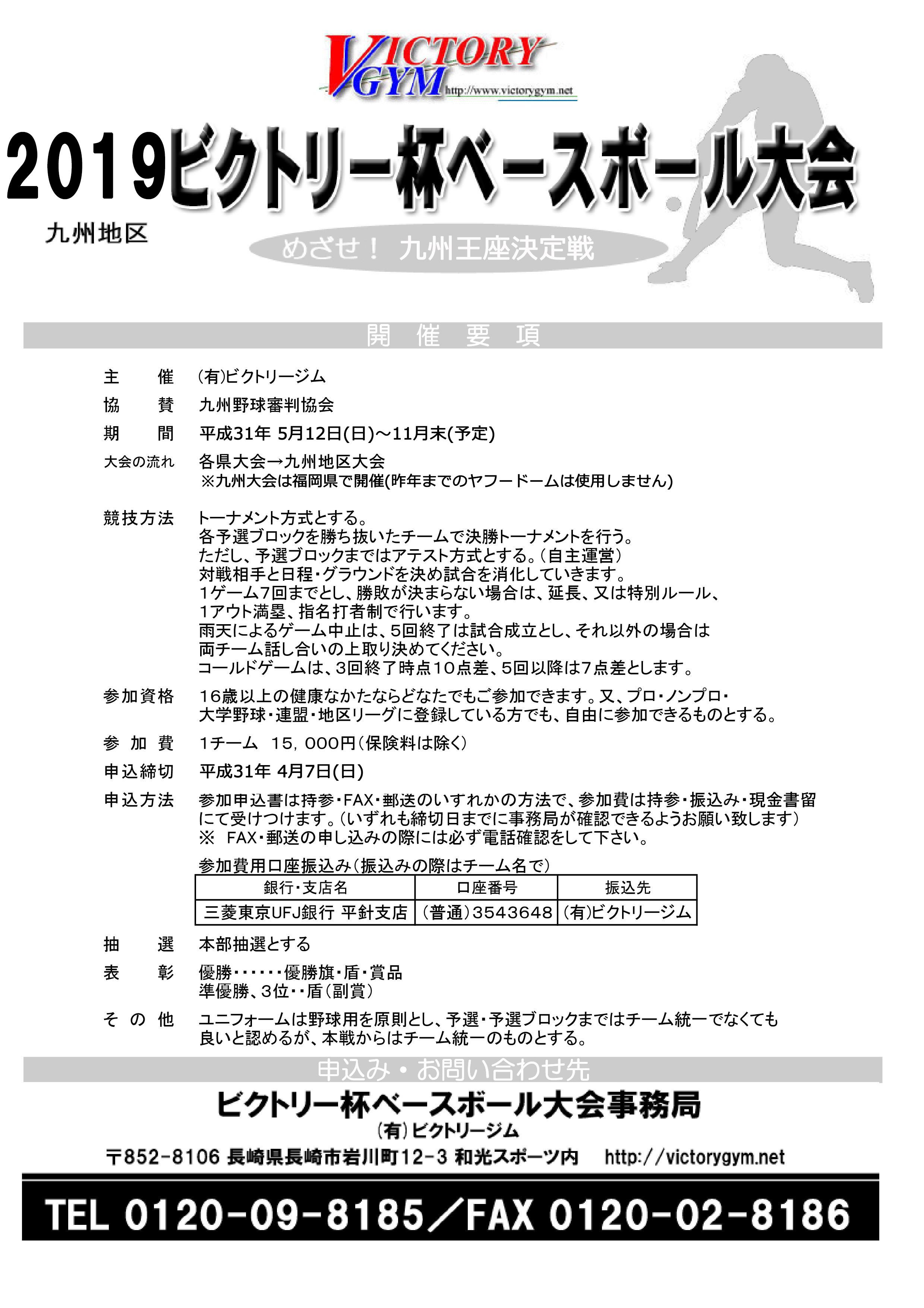 kyushu_info