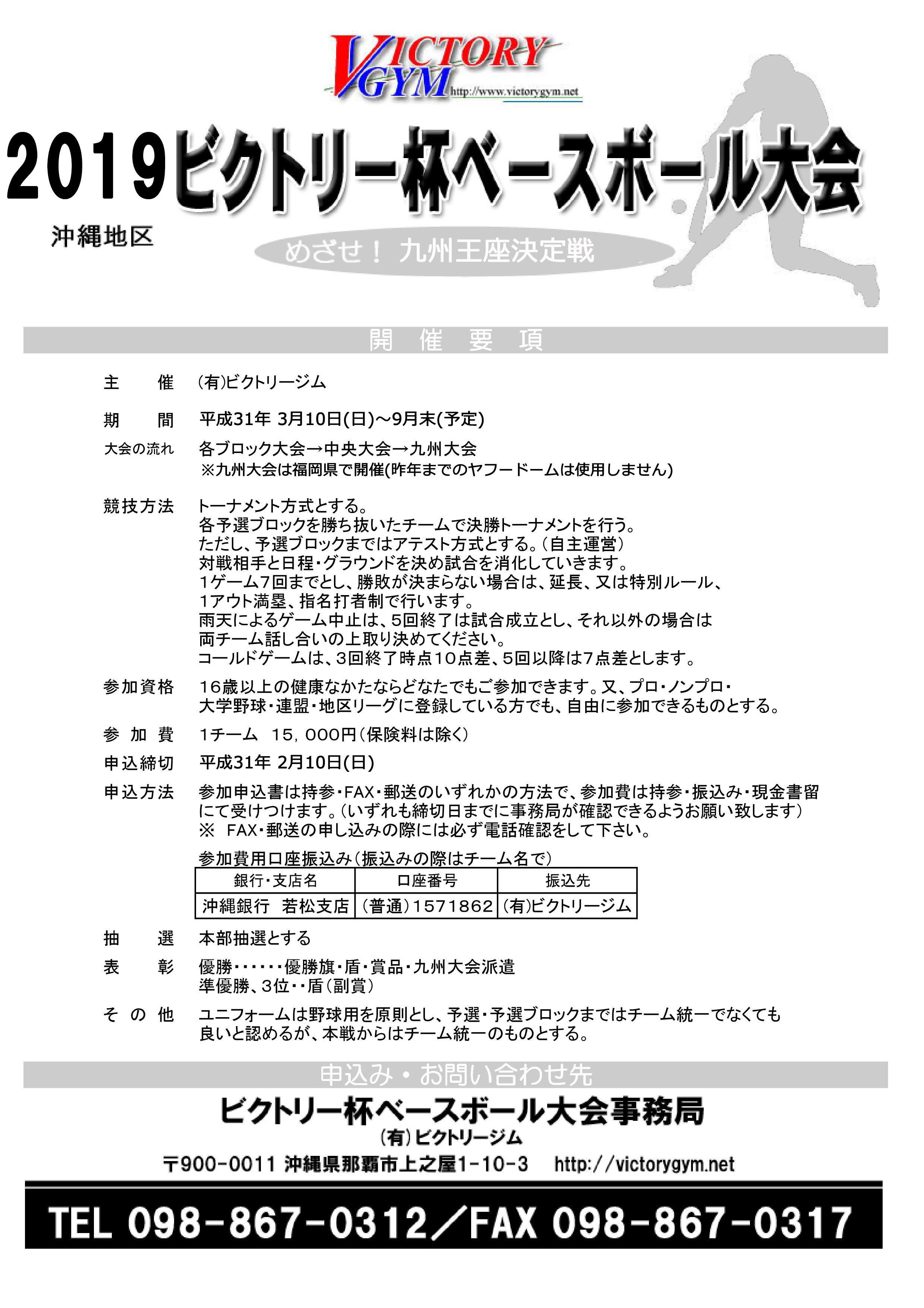 okinawa_info